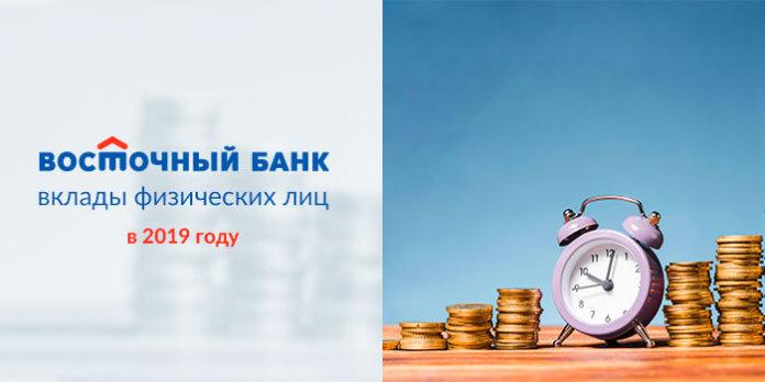 восточный банк вклады физических лиц - картинка