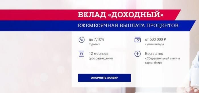 Почта Банк внести вклад для физического лица в 2019