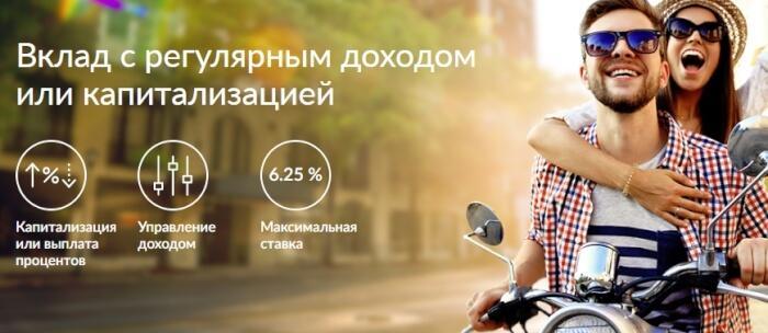 ежемесячный доход банк русский стандарт - изображение