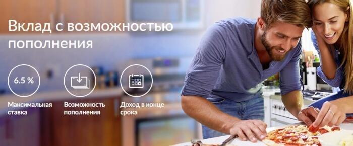 пополняемый доход банк русский стандарт - изображение