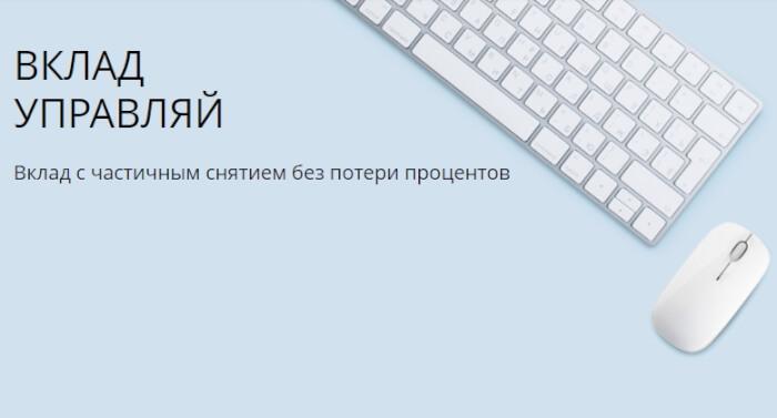 сбербанк управляй - изображение