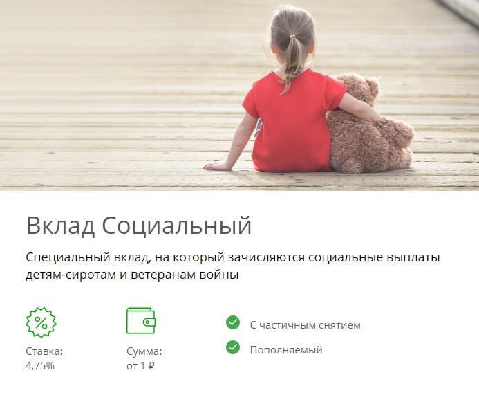сбербанк социальный - картинка