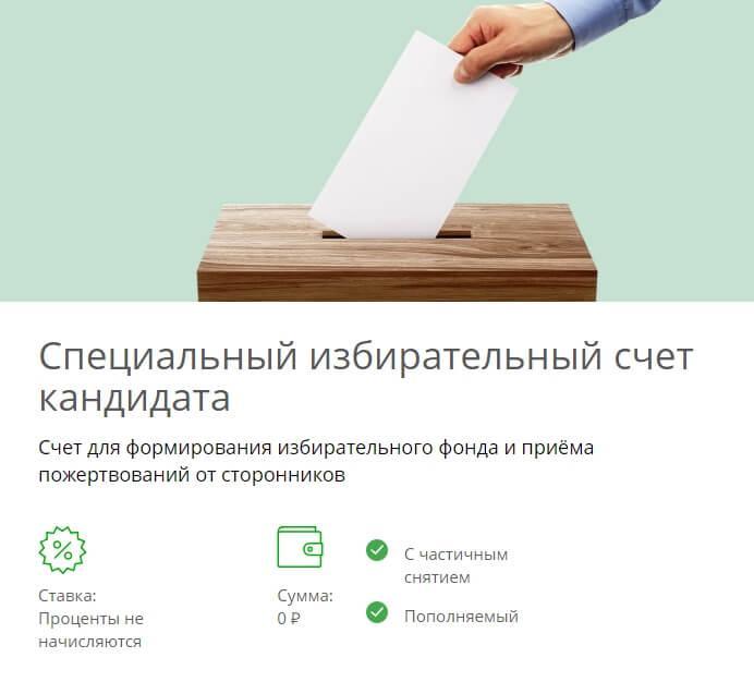 сбербанк избирательный счет - скриншот