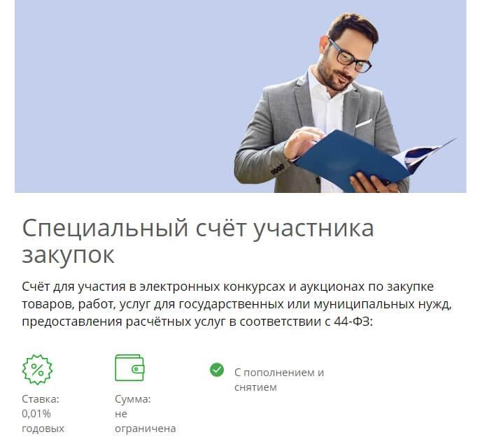 счет участника закупок сбербанк - скриншот