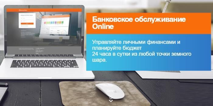 онлайн банкинг абсолют - картинка