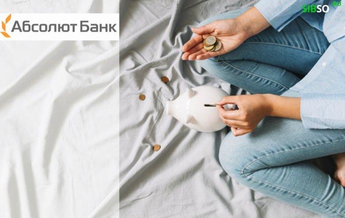 Абсолют Банк — вклады для физических лиц в 2019 - картинка