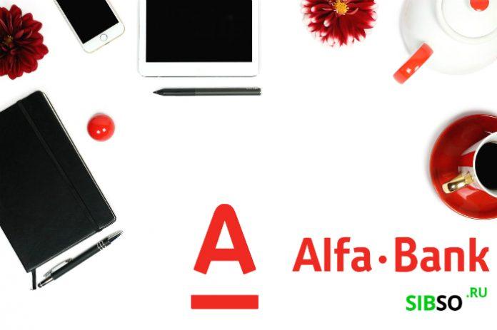 кредиты альфа-банка для физических лиц - картинка