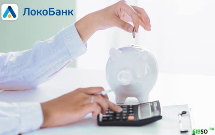 Локо Банк — вклады для физических лиц в 2019 - картинка