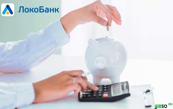 Кредитная карта локо банк условия
