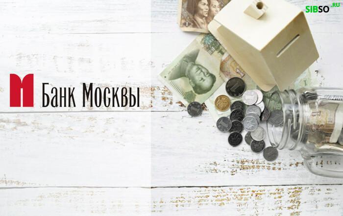 вклады в банке москва - картинка