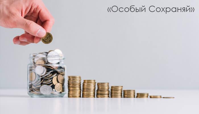 сбербанк премьер особый сохраняй - картинка