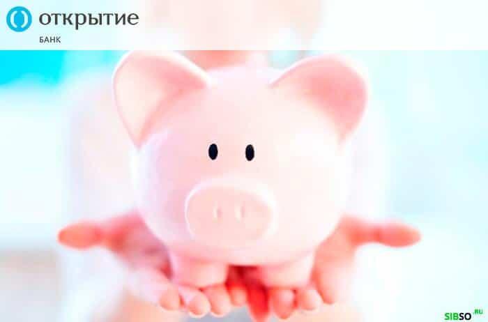 банк открытие проценты по вкладам - картинка