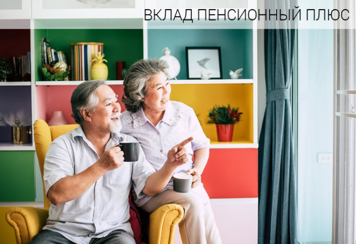Сберкнижка сбербанк вклад пенсионный плюс войти в личный кабинет пенсионного фонда по нижегородской области