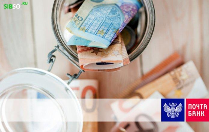 Почта Банк — вклады физических лиц в 2019 году - картинка