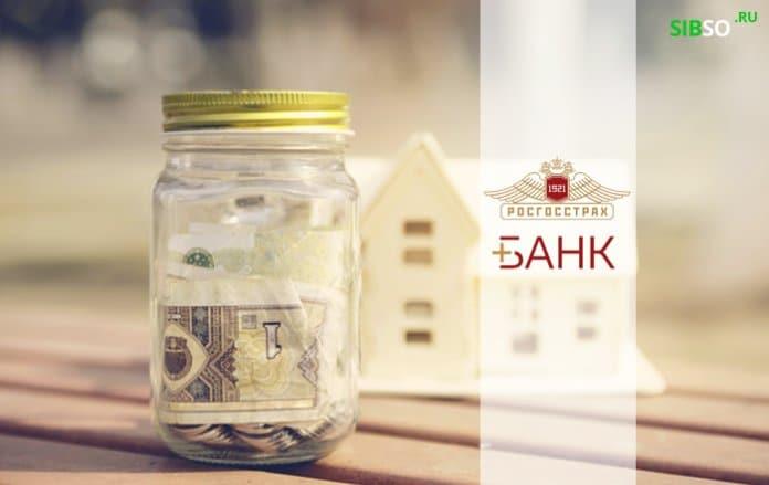 Банк Росгосстрах — вклады для физических лиц - картинка