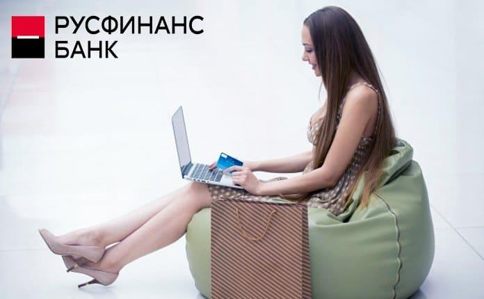 Взять кредит в русфинанс банке как взять кредит в актив банке