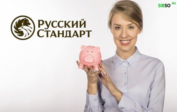 русский стандарт вклады - картинка