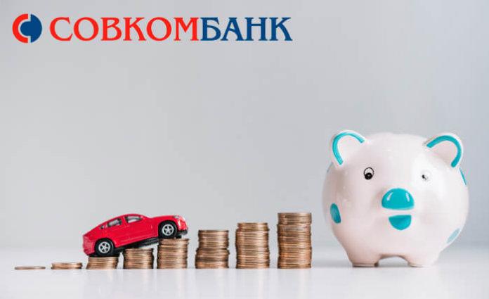 Изображение - Cовкомбанк вклады физических лиц в 2019 году sovkombank-1-696x425