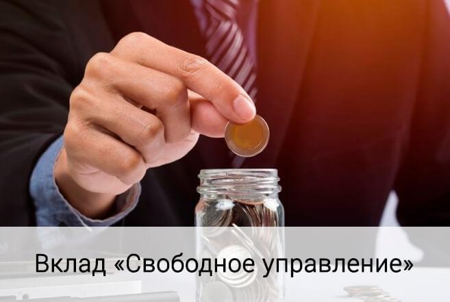 свободное управление бинбанк для физических лиц - картинка