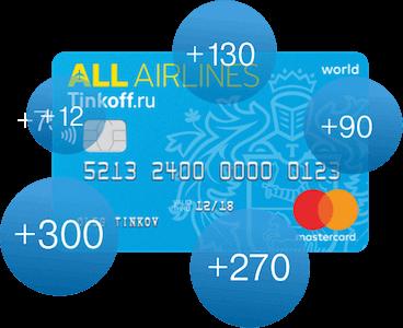 all airlines тинькофф по паспорту - картинка