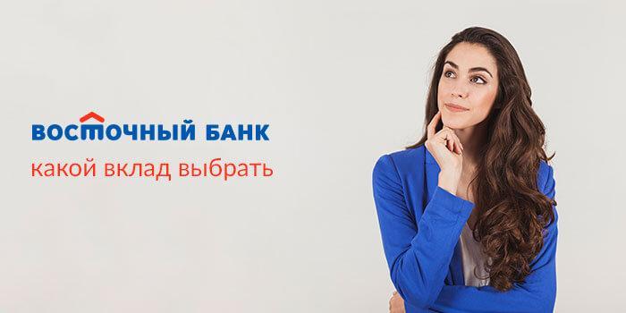 Предложение «Восточного Банка»