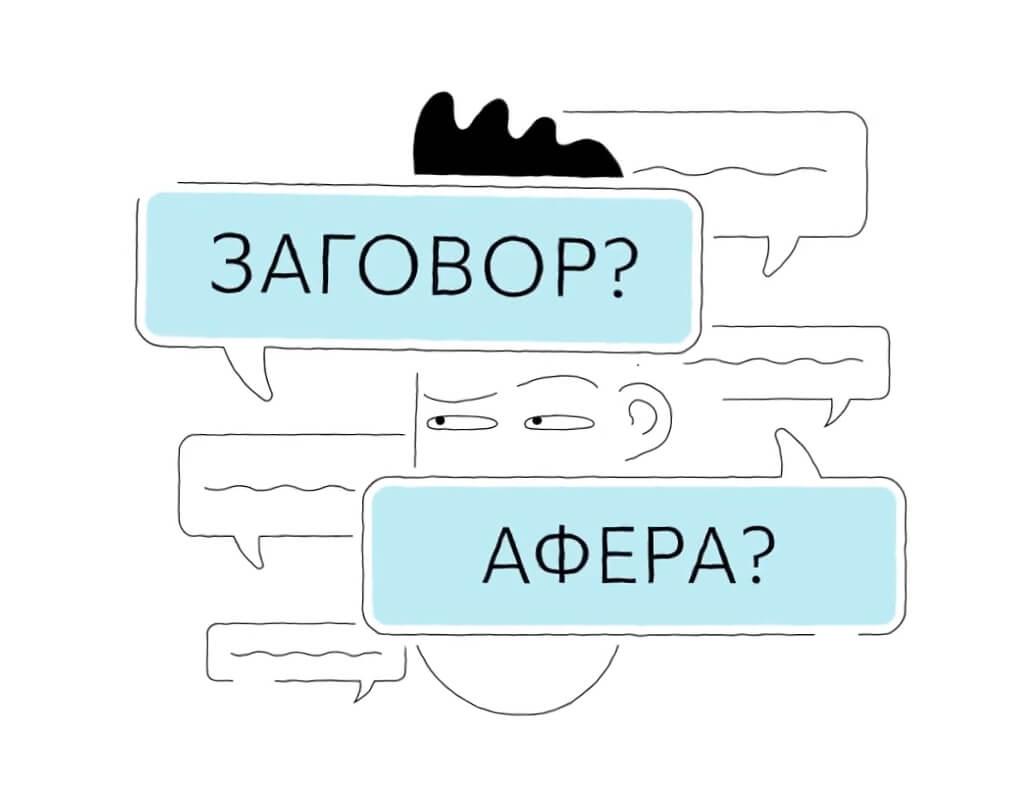 Часто задаваемые вопросы по карте Совесть (FAQ)