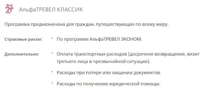АльфаТРЕВЕЛ КЛАССИК - изображение