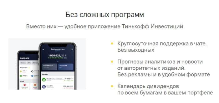 мобильное приложение tinkoff - изображение