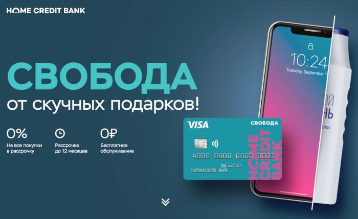 Банки ру отзывы о хоум кредит банке
