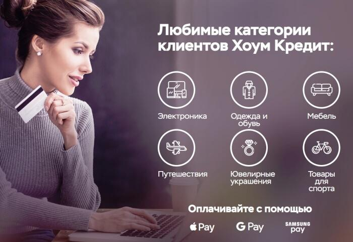 магазины партнеры homecredit - картинка