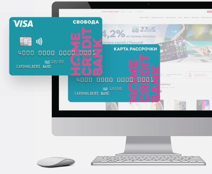 личный кабинет homecredit - скриншот