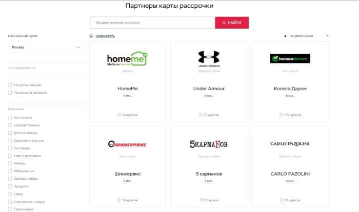 партнеры homecredit - скриншот