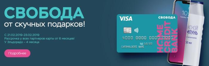 home credit рассрочка - изображение