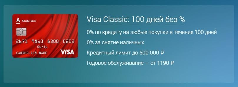 100 дней без процентов альфа банк по паспорту - картинка