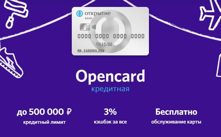 кредит в банке открытие - картинка