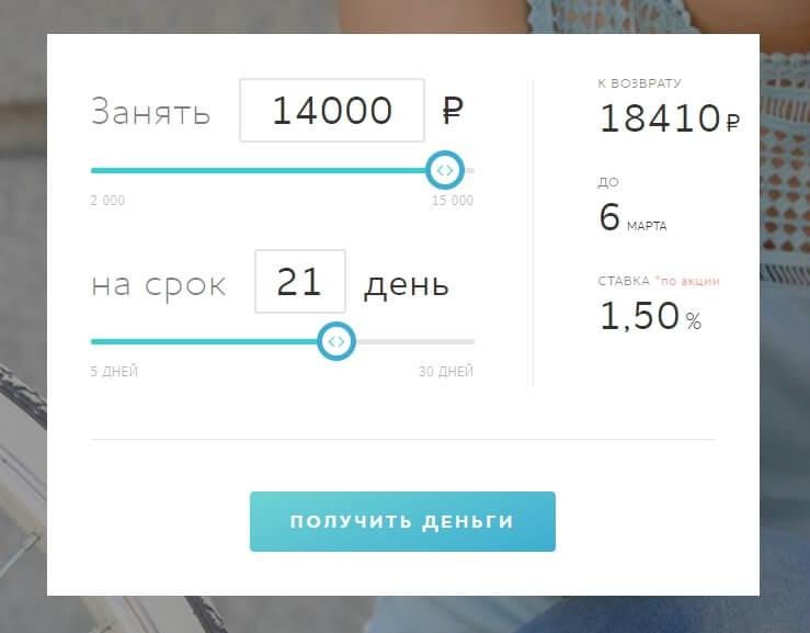 срочный кредит по паспорту smartcredit - скриншот
