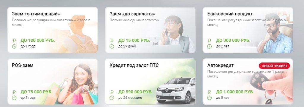 тарифы мигкредит - скриншот