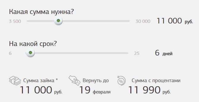 ZAIMON кредит по паспорту - скриншот