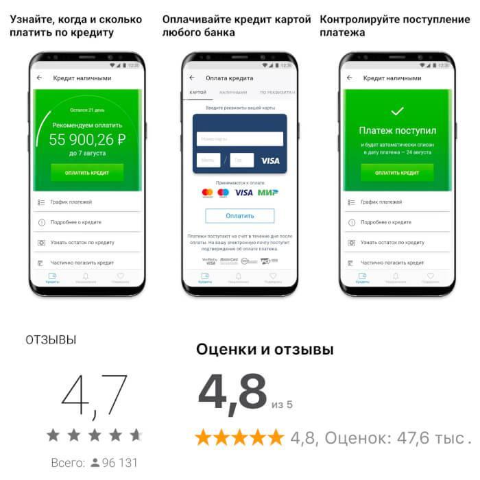 приложение хоум homecredit - изображение