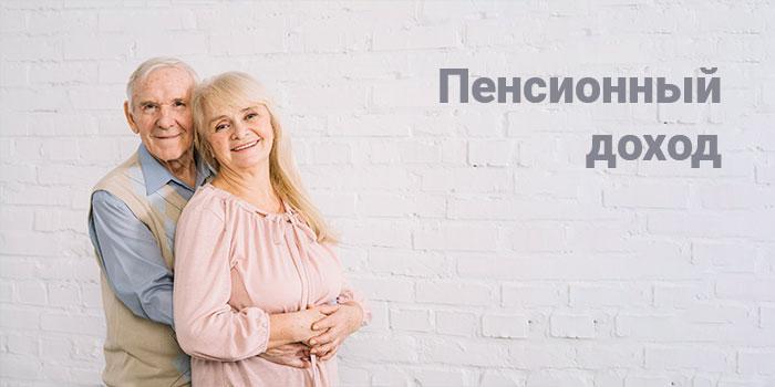 пенсионный доход для физических лиц Россельхозбанк - изображение