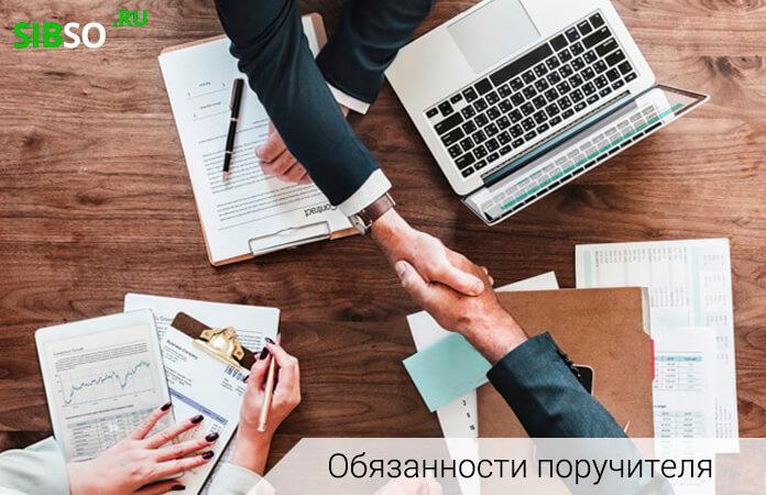 обязанность и ответственность по кредиту - картинка