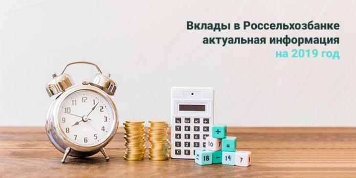 Изображение - Проценты вклада «пенсионный» в россельхозбанке rshb1-696x348