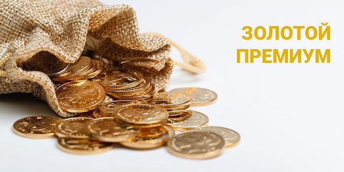 золотой премиум для физических лиц Россельхозбанк - изображение