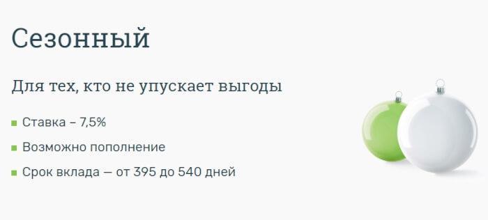 банк российский капитал сезонный - картинка
