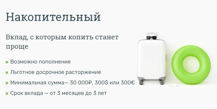 накопительный банк русский капитал - картинка