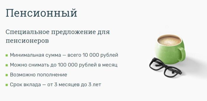 банк российский капитал пенсионный - изображение