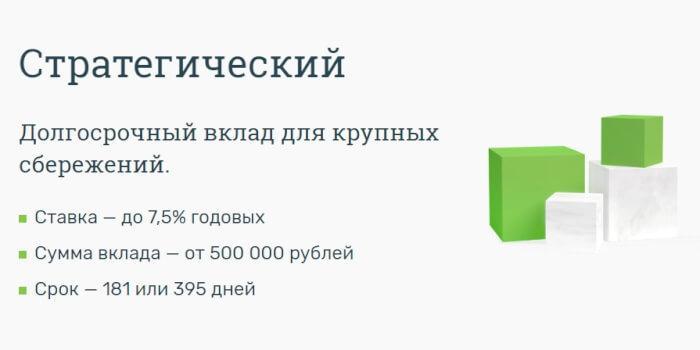 банк российский капитал стратегический - изображение