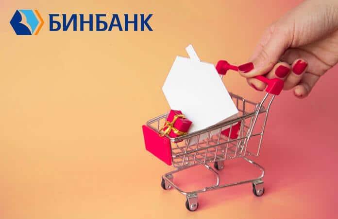 банк бинбанк условия для физических лиц - картинка