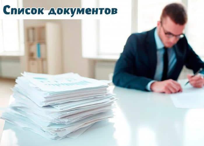 список документов - картинка