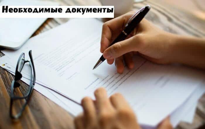 документы для страхования - картинка
